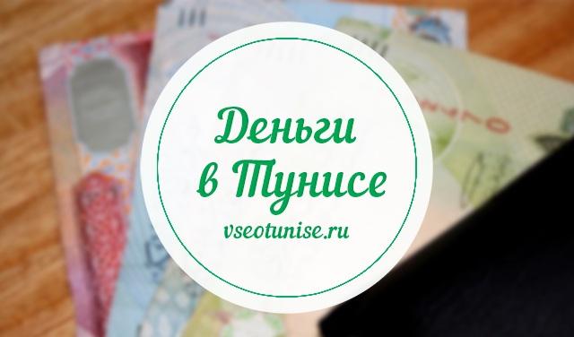 Деньги в Тунисе. Какую валюту брать с собой в Тунис