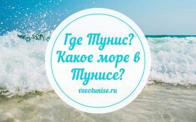 Где находится Тунис? Какое море в Тунисе?