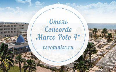 Отдых в отеле Concorde Marco Polo 4* в Тунисе