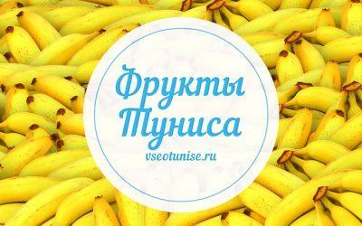 Какие фрукты в Тунисе? Календарь фруктов по месяцам