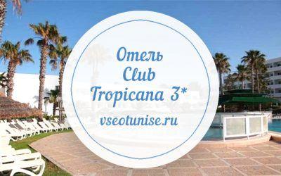 Отдых в отеле Club Tropicana 3* в Тунисе