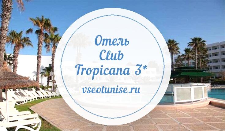 топхотелс в монастир отель tropicana