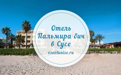 Отзыв об отеле в Тунисе Пальмира бич