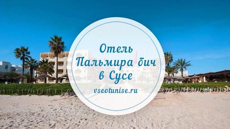 тунис монастир пальмира голден бич 3
