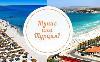 Тунис или Турция?