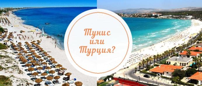 Чем Тунис лучше Турции?
