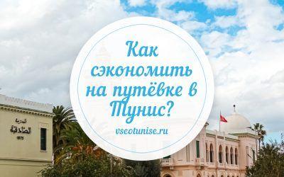 Экономим на путевках в Тунис. Где покупать недорогие туры в Тунис?