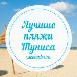 Лучшие пляжи Туниса. Отзывы, фото. Пляжи Махдии, Хаммамета, Сусса, Джербы. Пляжи с белым песком и без водорослей.