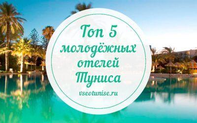 Рейтинг: Топ 5 молодежных отелей Туниса. Отзывы, туры, цены