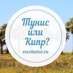 Тунис или Кипр? Где лучше? Какую страну выбрать для отдыха? Подробное сравнение