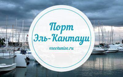 Отдых в Порт Эль-Кантауи: цены, отели, отзывы, путёвки. Лучшее время для отдыха