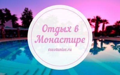 Отдых в Монастире: отели, пляжи, цены и отзывы туристов