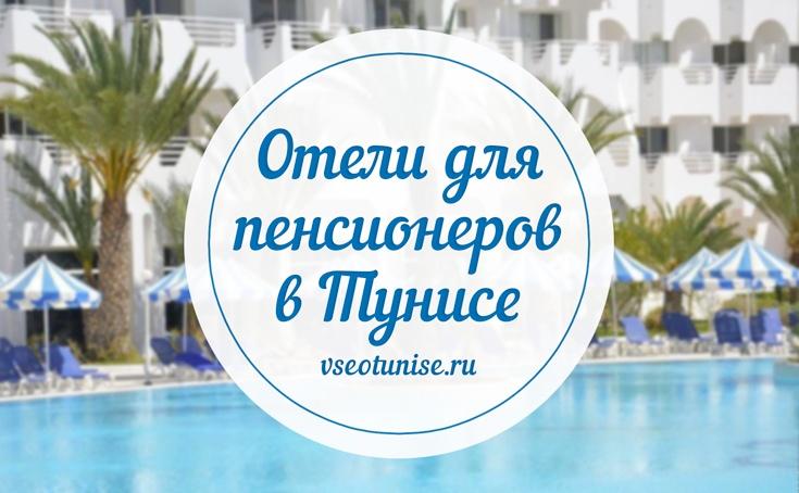 Отели для пенсионеров в Тунисе