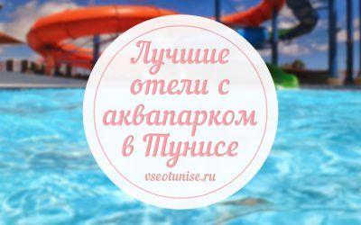 Рейтинг лучших отелей с аквапарком в Тунисе