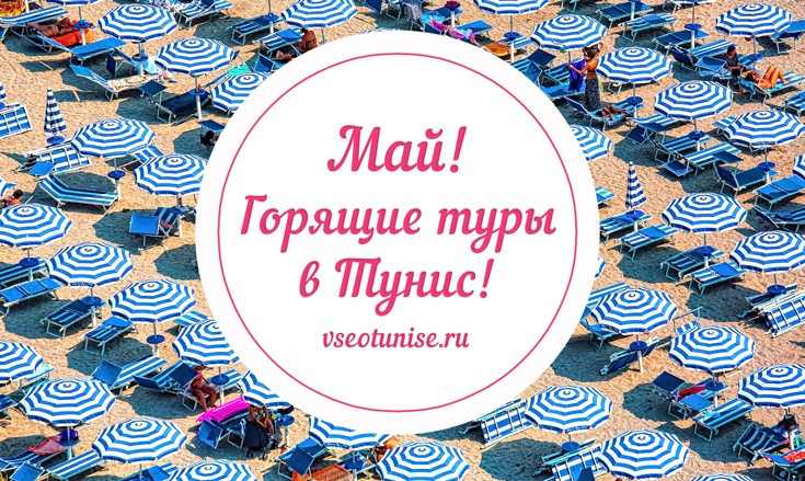 Туры со скидками и горящие туры в Тунис в мае 2018 года