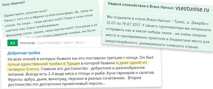 риад менинкс джерба отзывы
