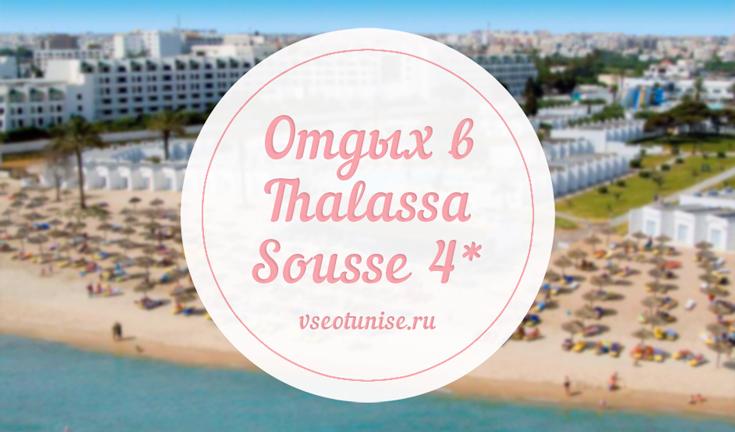 Отдых в Thalassa Sousse 4* в Тунисе. Отзыв. Пляж. Номера. Еда. Советы и подсказки