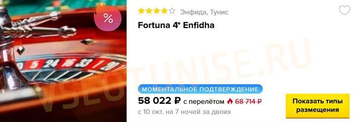 Тур Fortuna Enfidha 4 Тунис на 7 ночей по низкой цене