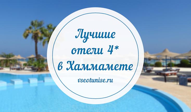 тунис хаммамет отели 4 звезды