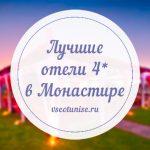 Топ лучших отелей 4 звезды в Монастире