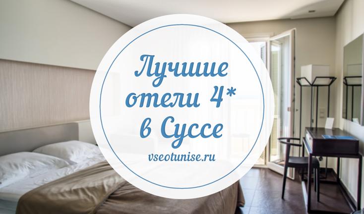 Топ отелей 4 звезды для отдыха в Суссе 2019, Тунис
