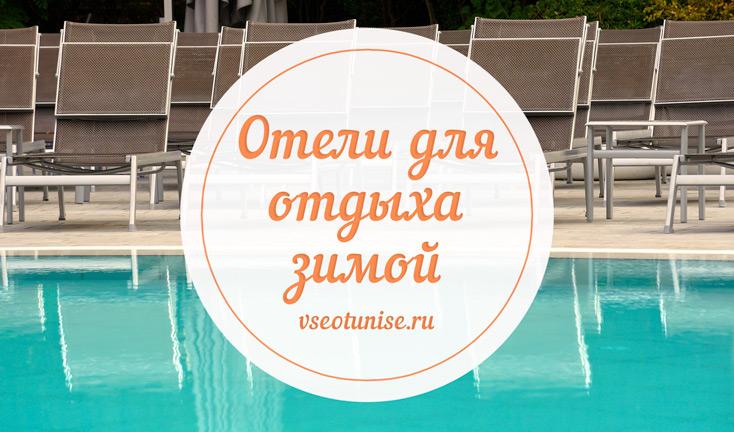 Лучшие отели для отдыха зимой в Тунисе с теплым бассейном